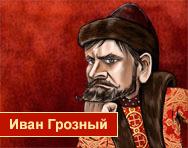 Звонок от Ивана Грозного