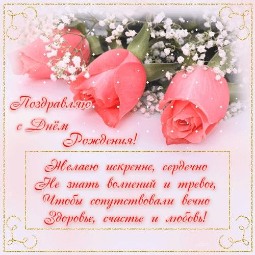 Открытки с розами - Открытки - Красивые открытки